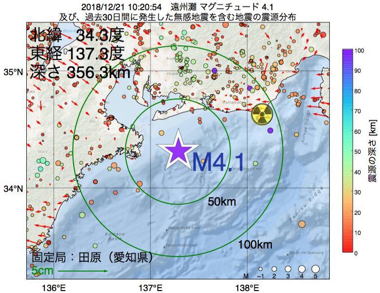 地震震源マップ:2018年12月21日 10時20分 遠州灘でM4.1の地震
