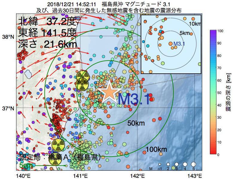 地震震源マップ:2018年12月21日 14時52分 福島県沖でM3.1の地震