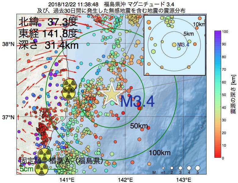 地震震源マップ:2018年12月22日 11時38分 福島県沖でM3.4の地震