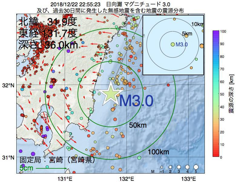 地震震源マップ:2018年12月22日 22時55分 日向灘でM3.0の地震
