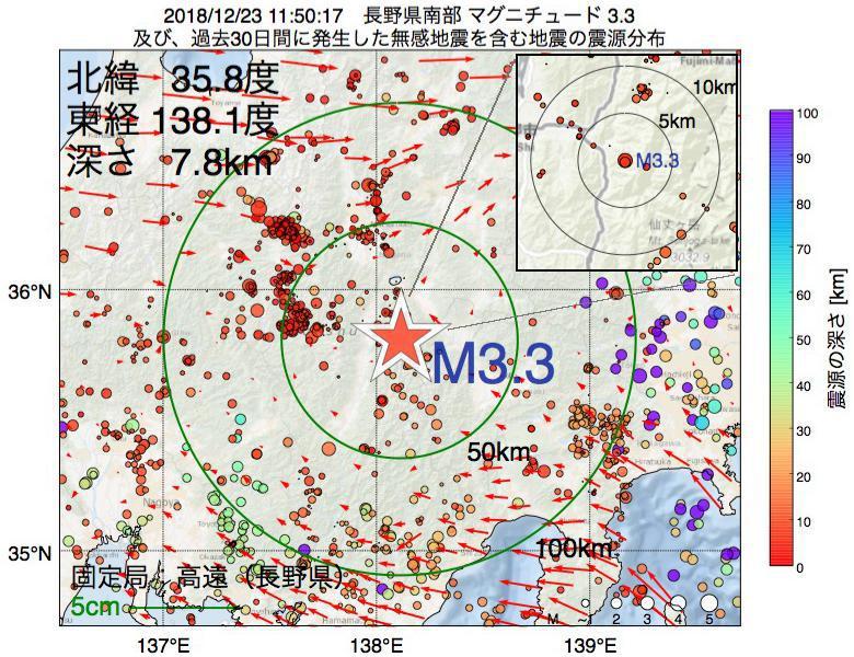 地震震源マップ:2018年12月23日 11時50分 長野県南部でM3.3の地震