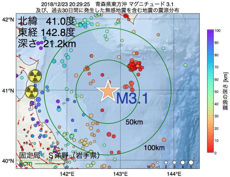 地震震源マップ:2018年12月23日 20時29分 青森県東方沖でM3.1の地震