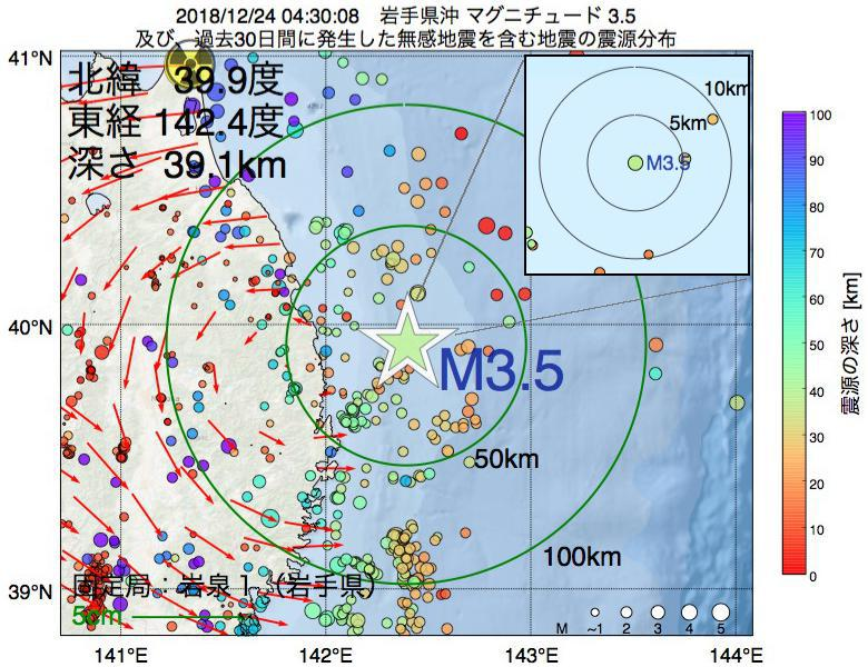 地震震源マップ:2018年12月24日 04時30分 岩手県沖でM3.5の地震