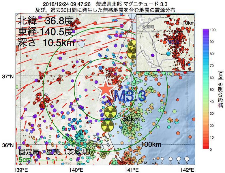 地震震源マップ:2018年12月24日 09時47分 茨城県北部でM3.3の地震