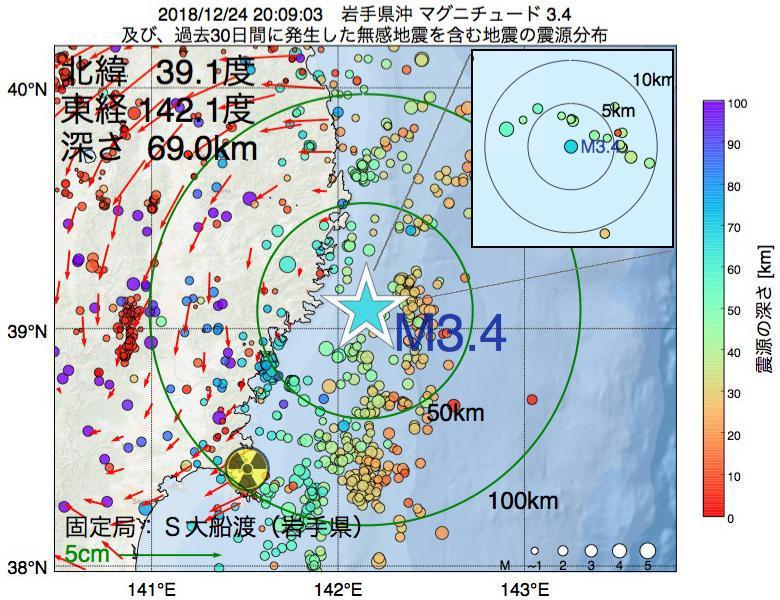 地震震源マップ:2018年12月24日 20時09分 岩手県沖でM3.4の地震