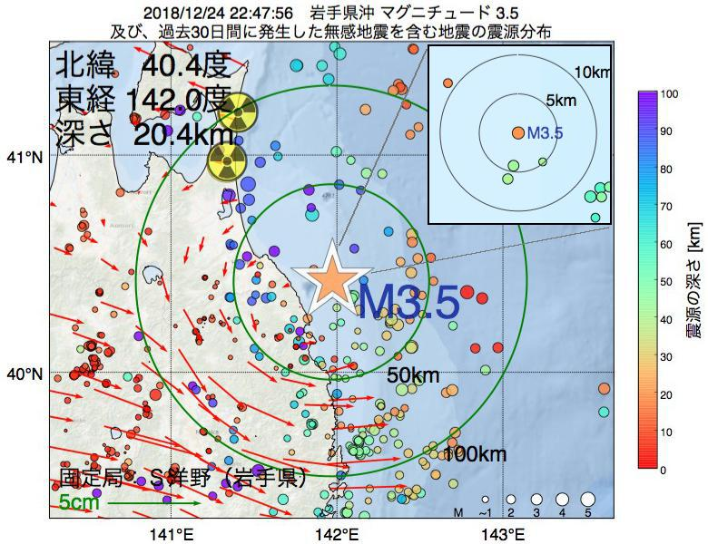 地震震源マップ:2018年12月24日 22時47分 岩手県沖でM3.5の地震