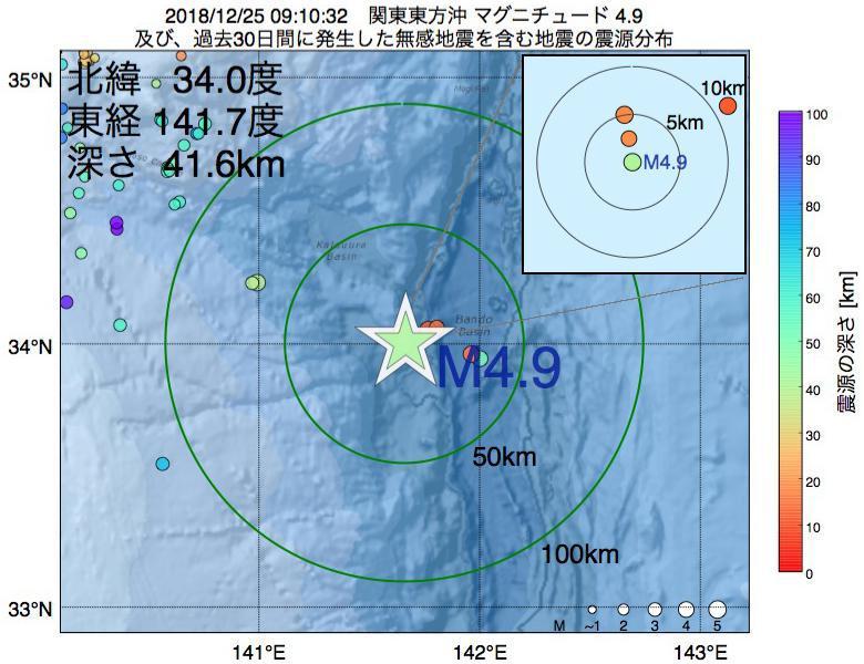 地震震源マップ:2018年12月25日 09時10分 関東東方沖でM4.9の地震