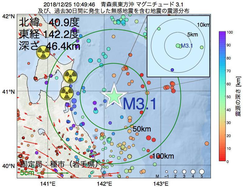 地震震源マップ:2018年12月25日 10時49分 青森県東方沖でM3.1の地震
