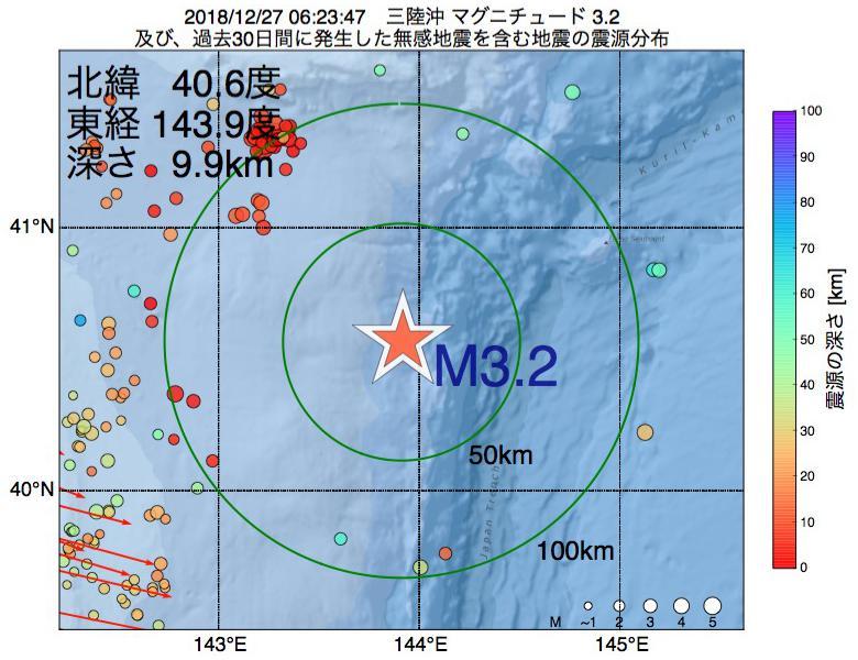 地震震源マップ:2018年12月27日 06時23分 三陸沖でM3.2の地震