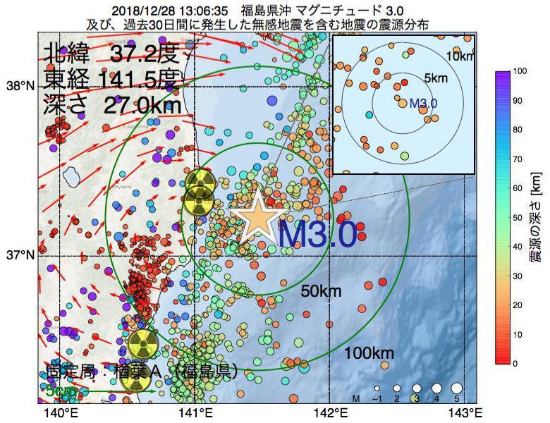 地震震源マップ:2018年12月28日 13時06分 福島県沖でM3.0の地震
