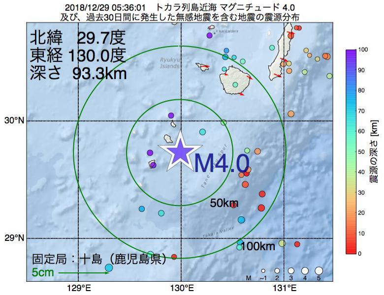 地震震源マップ:2018年12月29日 05時36分 トカラ列島近海でM4.0の地震