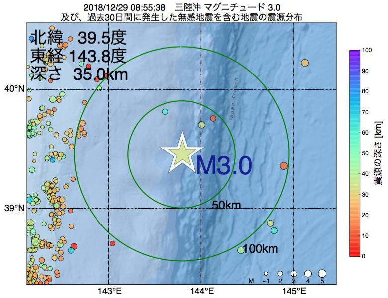 地震震源マップ:2018年12月29日 08時55分 三陸沖でM3.0の地震