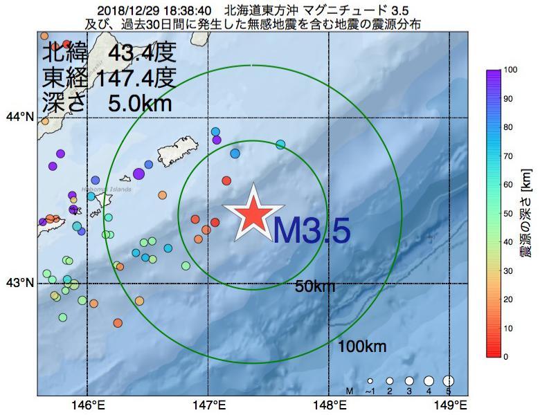 地震震源マップ:2018年12月29日 18時38分 北海道東方沖でM3.5の地震
