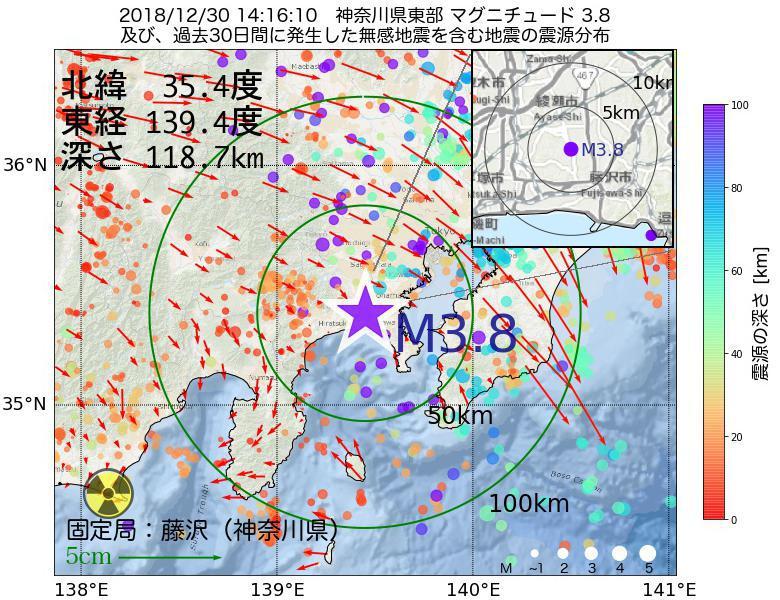 地震震源マップ:2018年12月30日 14時16分 神奈川県東部でM3.8の地震