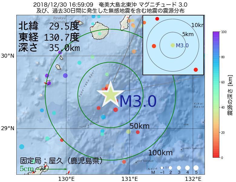 地震震源マップ:2018年12月30日 16時59分 奄美大島北東沖でM3.0の地震