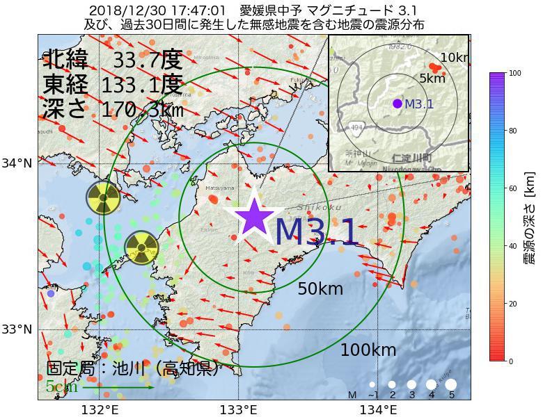 地震震源マップ:2018年12月30日 17時47分 愛媛県中予でM3.1の地震