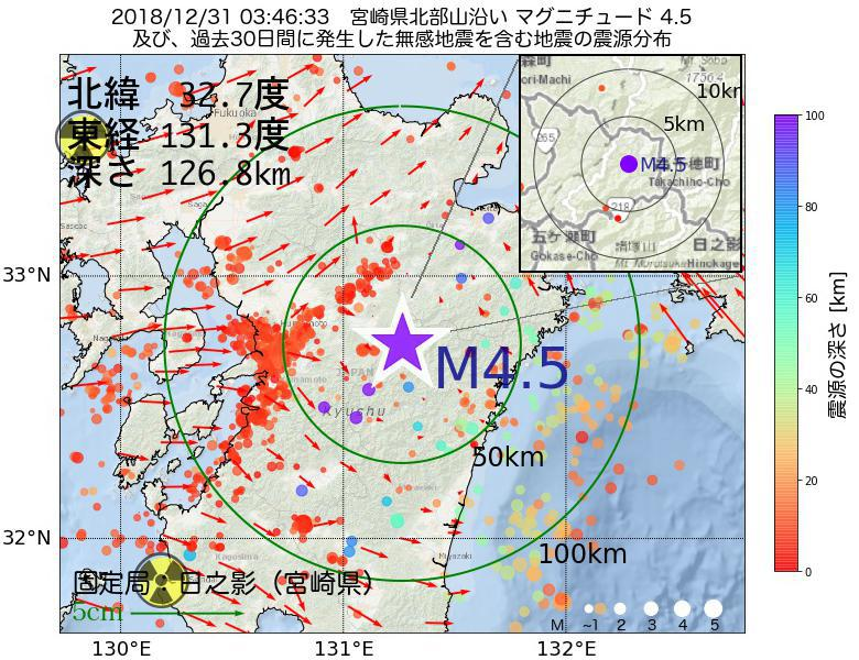地震震源マップ:2018年12月31日 03時46分 宮崎県北部山沿いでM4.5の地震