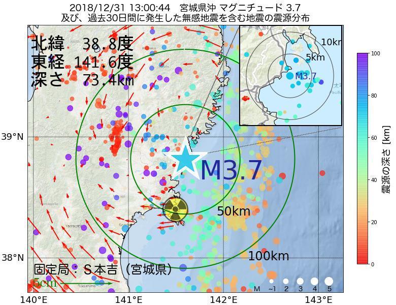 地震震源マップ:2018年12月31日 13時00分 宮城県沖でM3.7の地震