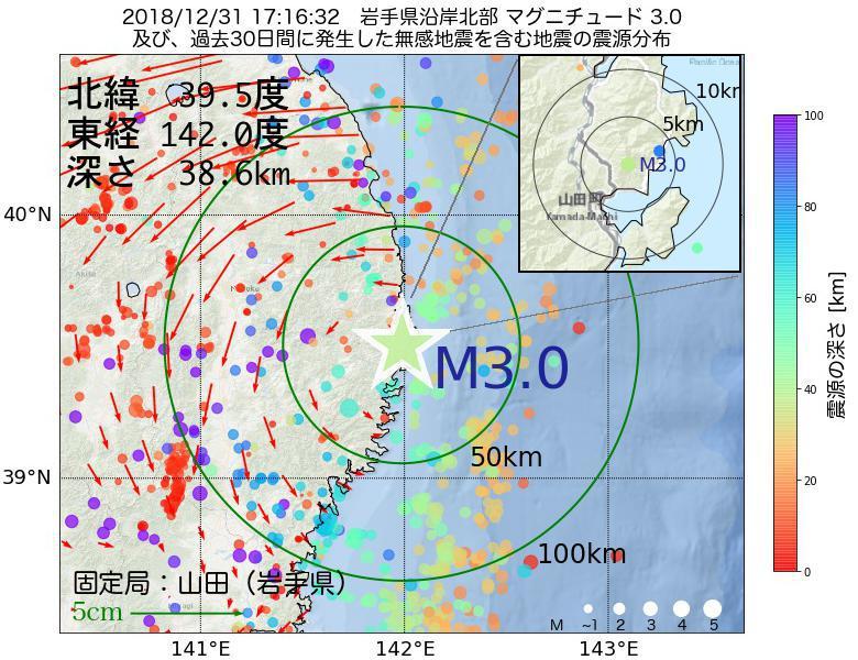 地震震源マップ:2018年12月31日 17時16分 岩手県沿岸北部でM3.0の地震