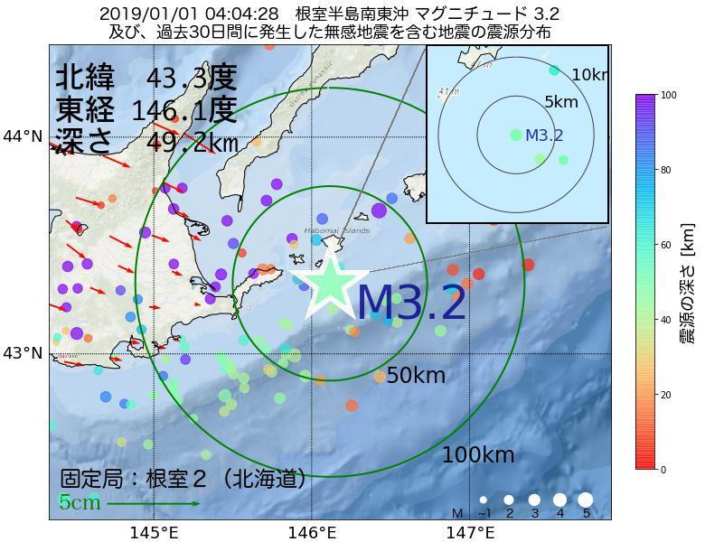 地震震源マップ:2019年01月01日 04時04分 根室半島南東沖でM3.2の地震