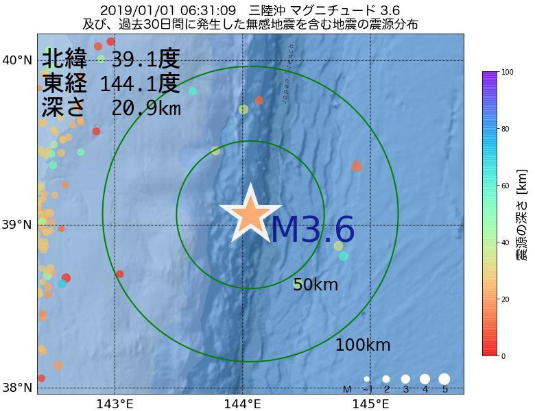 地震震源マップ:2019年01月01日 06時31分 三陸沖でM3.6の地震