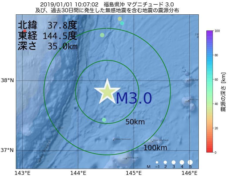 地震震源マップ:2019年01月01日 10時07分 福島県沖でM3.0の地震