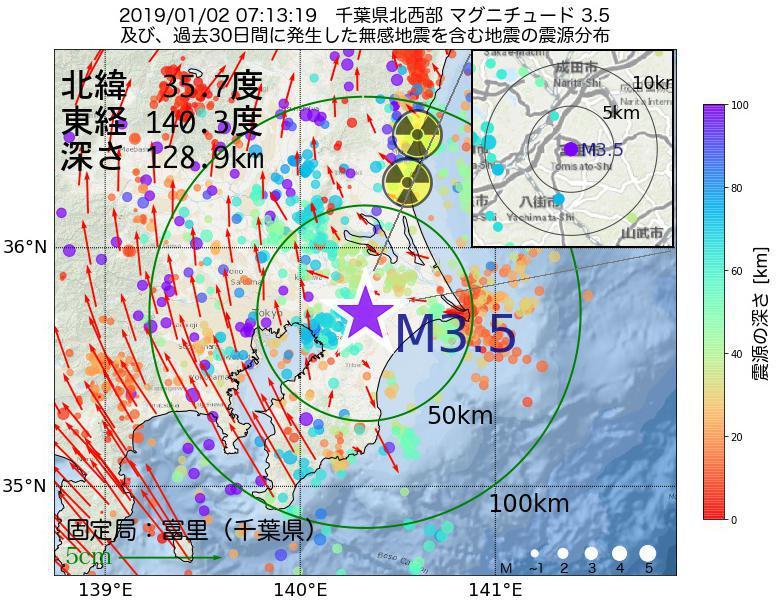 地震震源マップ:2019年01月02日 07時13分 千葉県北西部でM3.5の地震