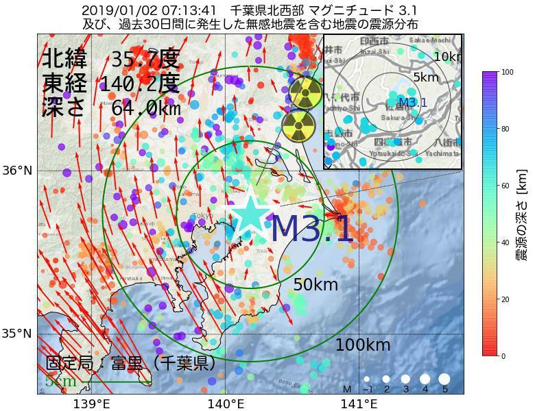 地震震源マップ:2019年01月02日 07時13分 千葉県北西部でM3.1の地震
