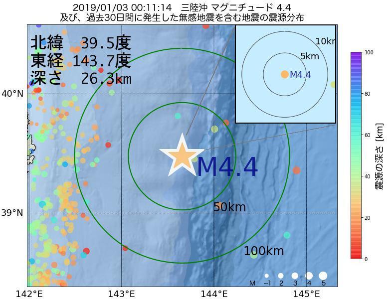 地震震源マップ:2019年01月03日 00時11分 三陸沖でM4.4の地震