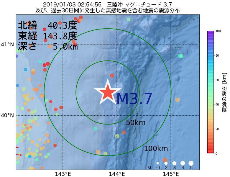 地震震源マップ:2019年01月03日 02時54分 三陸沖でM3.7の地震