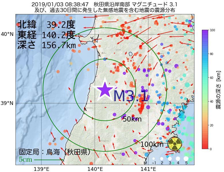 地震震源マップ:2019年01月03日 08時38分 秋田県沿岸南部でM3.1の地震