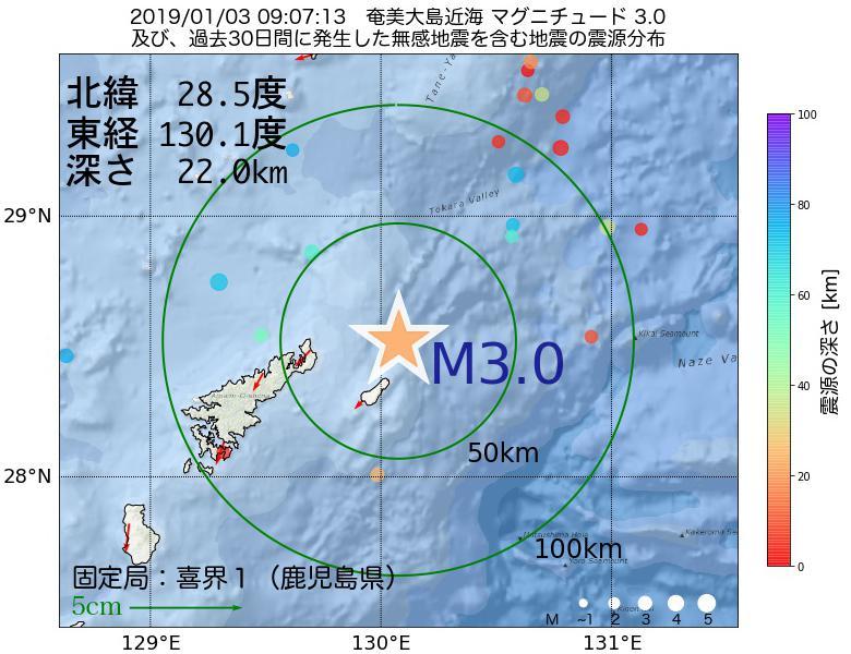 地震震源マップ:2019年01月03日 09時07分 奄美大島近海でM3.0の地震