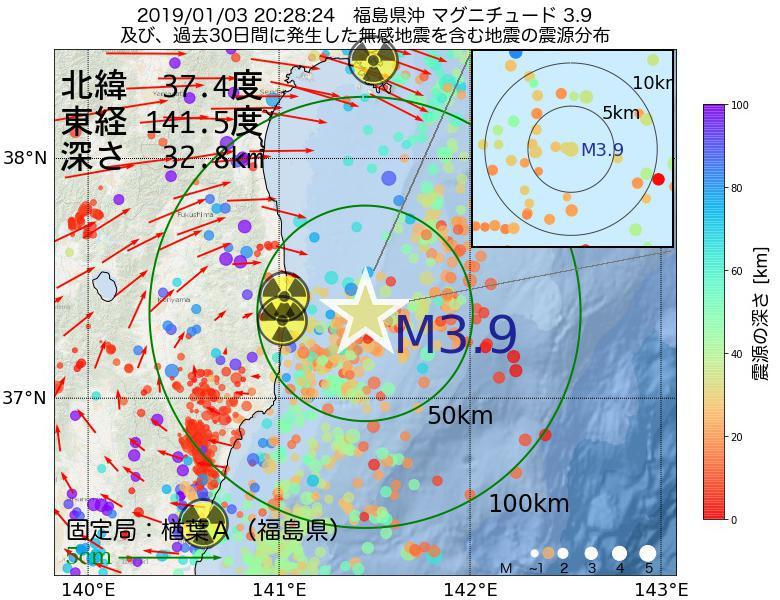 地震震源マップ:2019年01月03日 20時28分 福島県沖でM3.9の地震