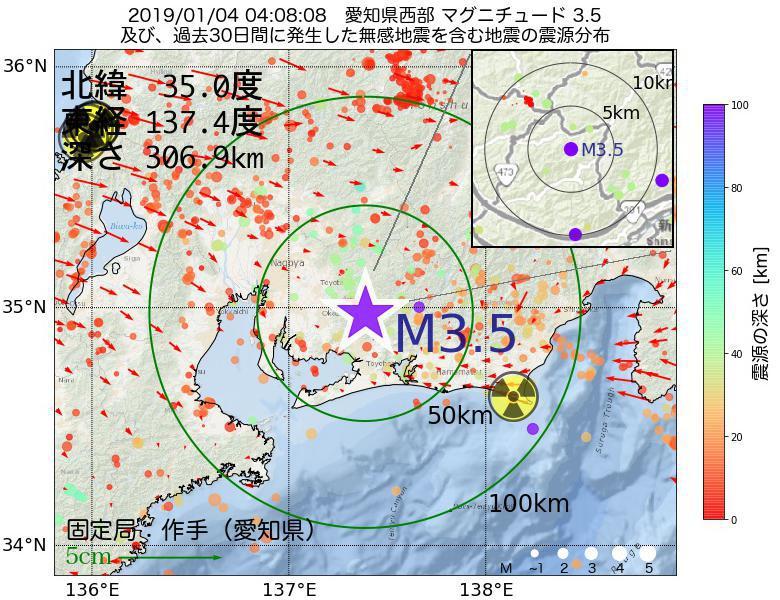 地震震源マップ:2019年01月04日 04時08分 愛知県西部でM3.5の地震