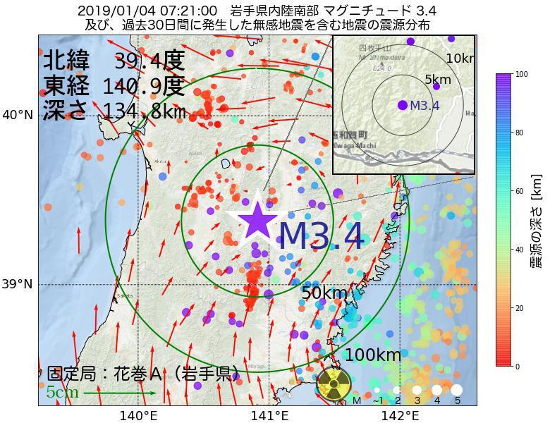 地震震源マップ:2019年01月04日 07時21分 岩手県内陸南部でM3.4の地震