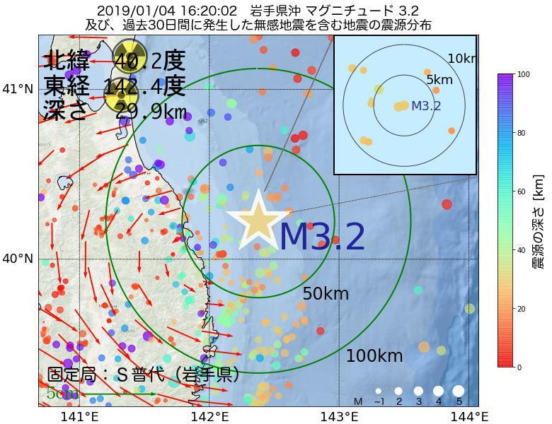地震震源マップ:2019年01月04日 16時20分 岩手県沖でM3.2の地震