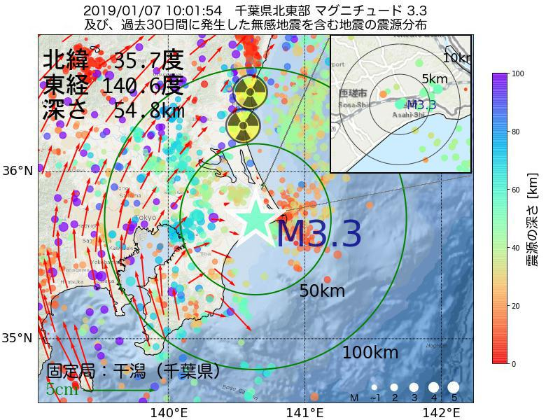 地震震源マップ:2019年01月07日 10時01分 千葉県北東部でM3.3の地震