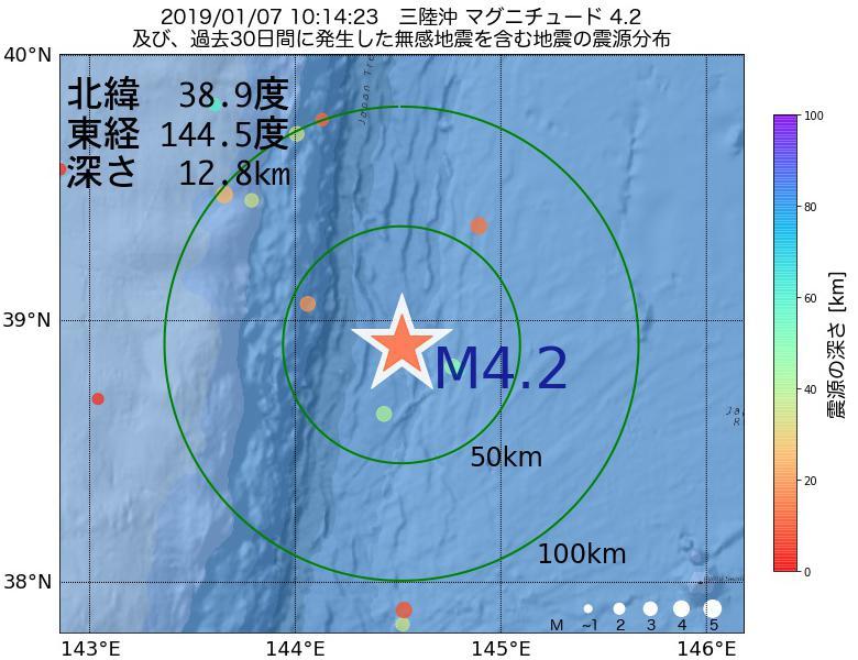 地震震源マップ:2019年01月07日 10時14分 三陸沖でM4.2の地震