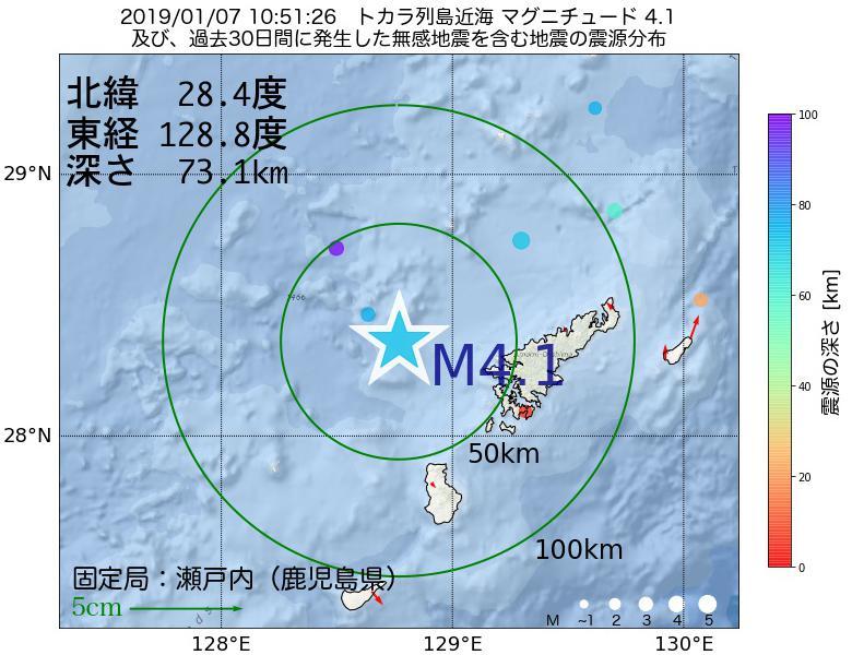 地震震源マップ:2019年01月07日 10時51分 トカラ列島近海でM4.1の地震