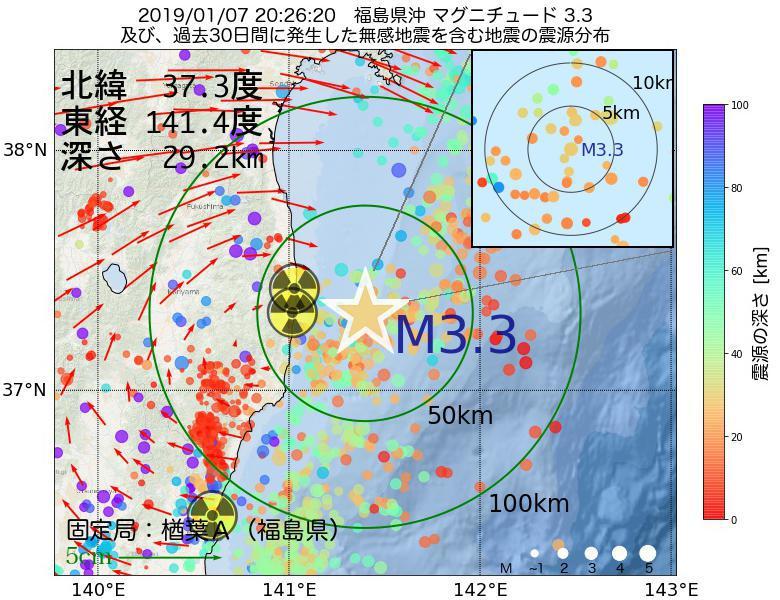 地震震源マップ:2019年01月07日 20時26分 福島県沖でM3.3の地震