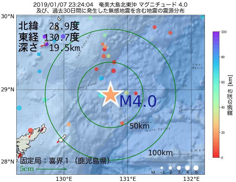 地震震源マップ:2019年01月07日 23時24分 奄美大島北東沖でM4.0の地震