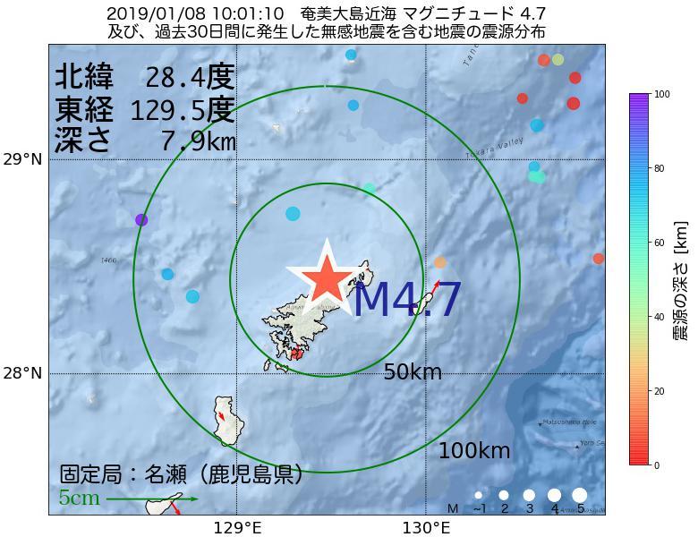 地震震源マップ:2019年01月08日 10時01分 奄美大島近海でM4.7の地震