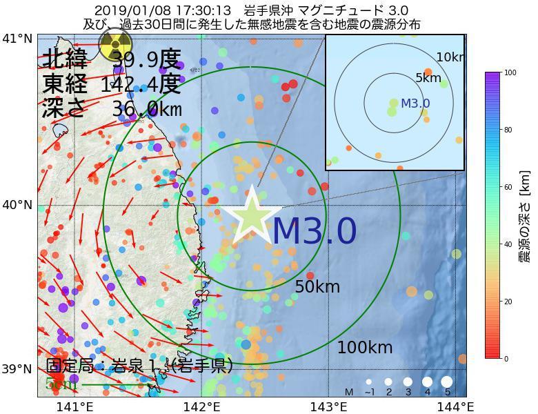 地震震源マップ:2019年01月08日 17時30分 岩手県沖でM3.0の地震