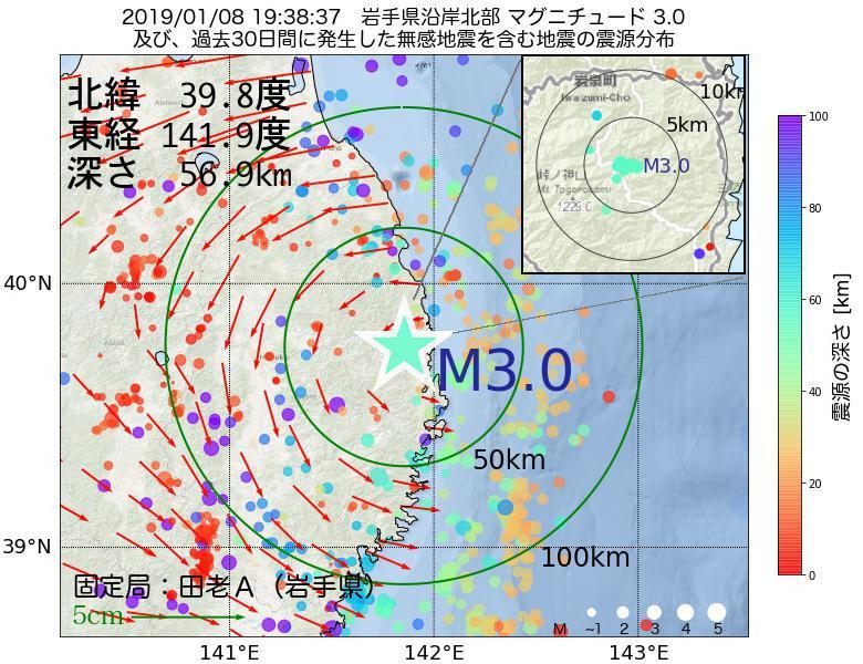 地震震源マップ:2019年01月08日 19時38分 岩手県沿岸北部でM3.0の地震