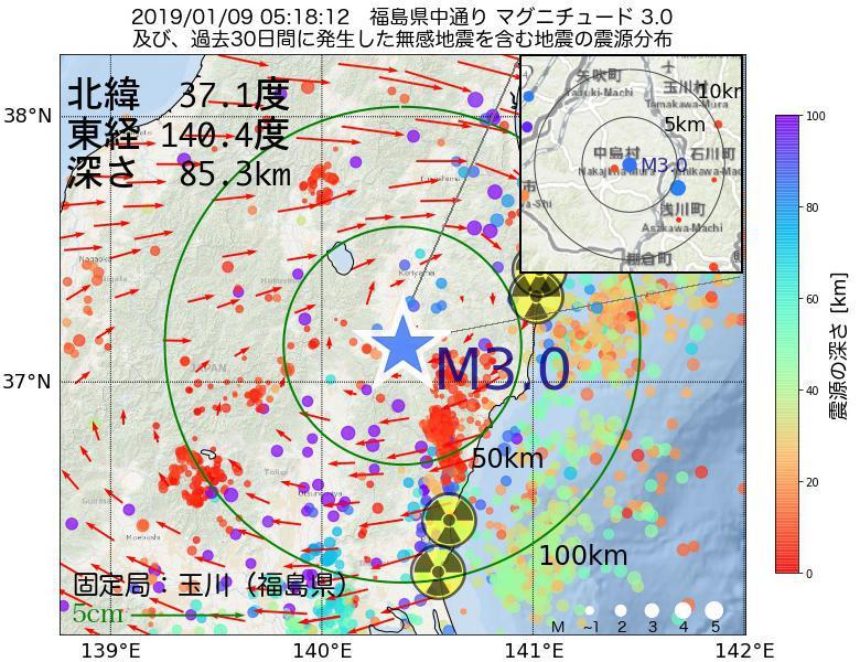 地震震源マップ:2019年01月09日 05時18分 福島県中通りでM3.0の地震