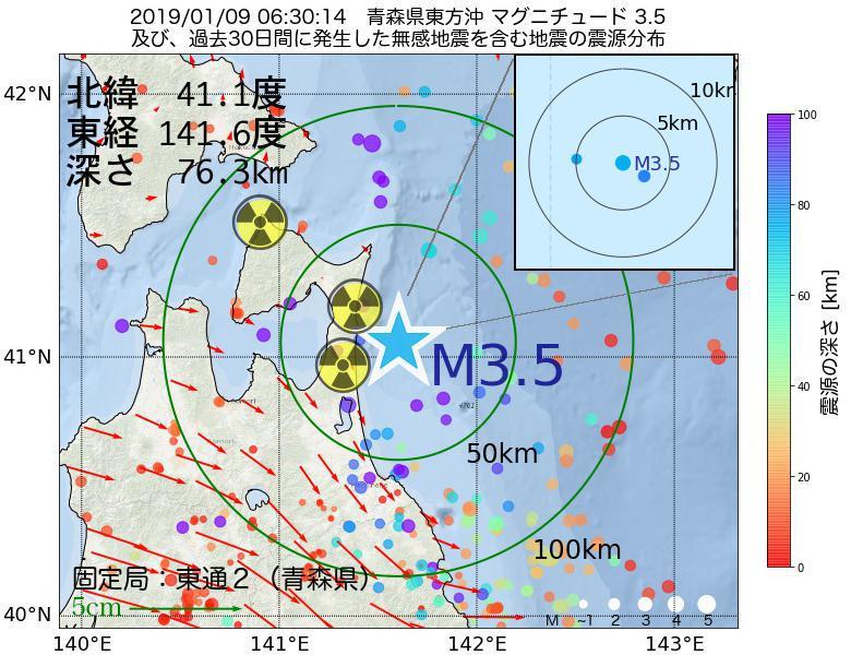 地震震源マップ:2019年01月09日 06時30分 青森県東方沖でM3.5の地震