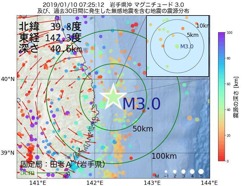 地震震源マップ:2019年01月10日 07時25分 岩手県沖でM3.0の地震