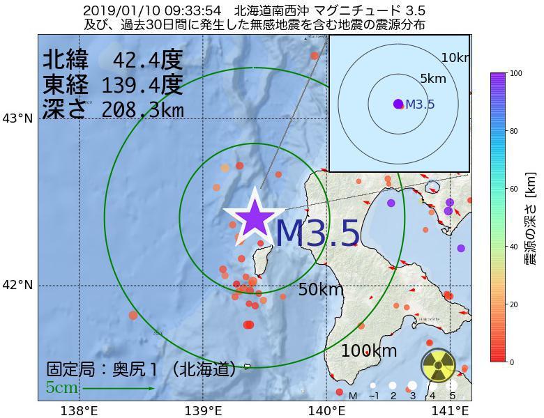 地震震源マップ:2019年01月10日 09時33分 北海道南西沖でM3.5の地震