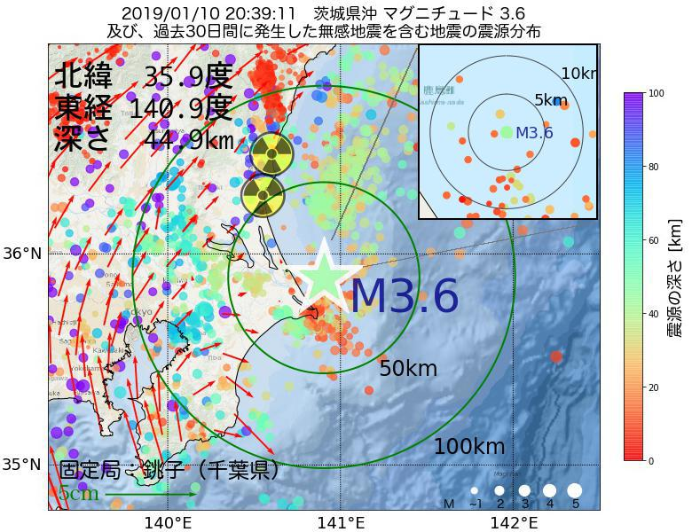 地震震源マップ:2019年01月10日 20時39分 茨城県沖でM3.6の地震