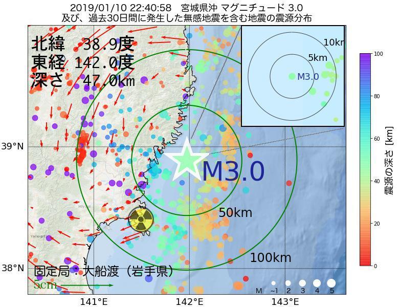 地震震源マップ:2019年01月10日 22時40分 宮城県沖でM3.0の地震